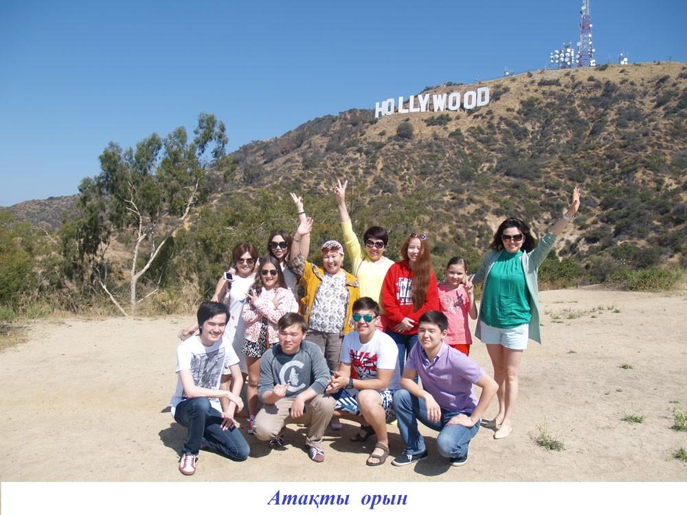 Лос-Анджелес '15