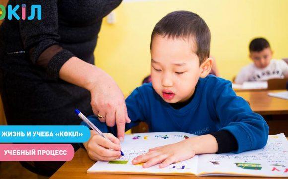 Казахский язык в «Көкіл»