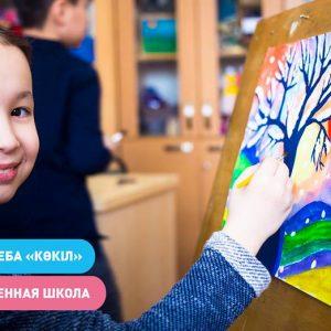 Художественная школа в «Көкіл»