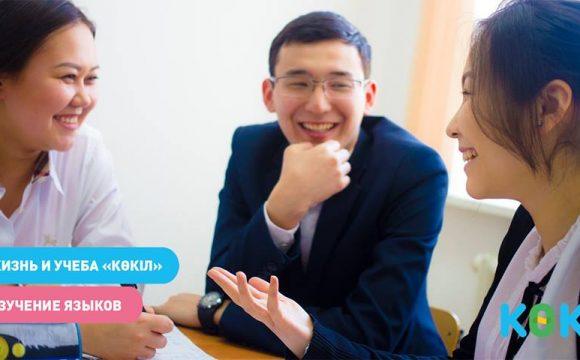 Углубленное изучение казахского языка