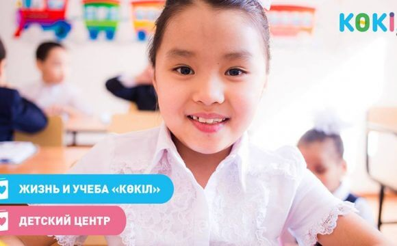 Детский центр при школе «Көкіл»