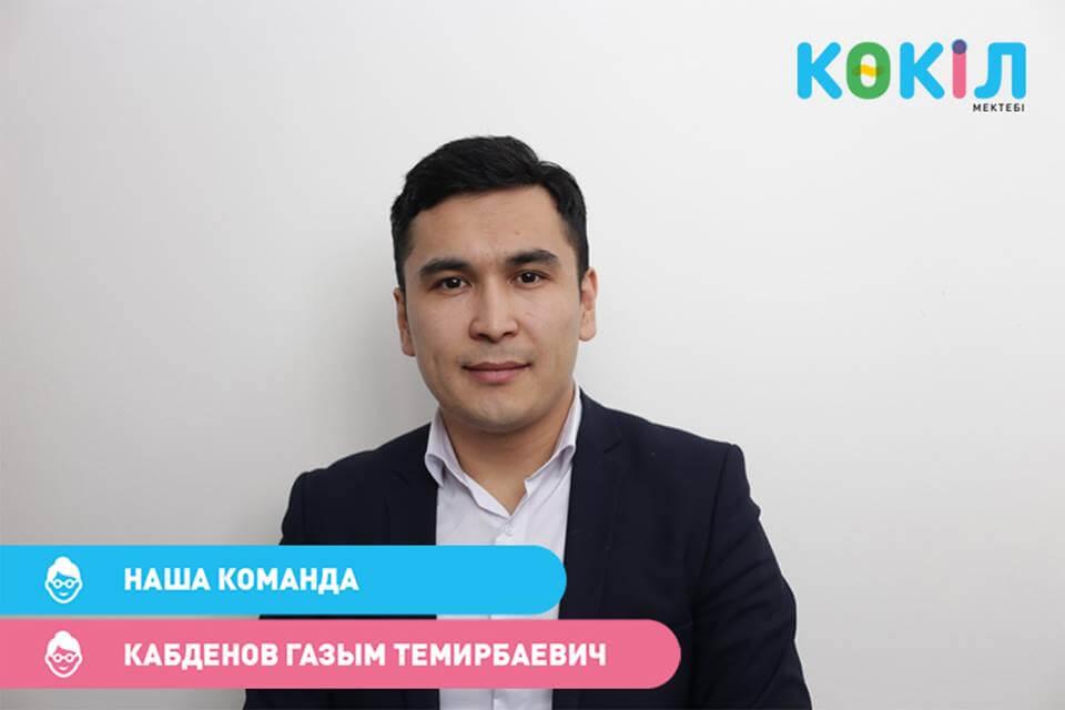 Знакомьтесь — Кабденов Газым Темирбаевич!
