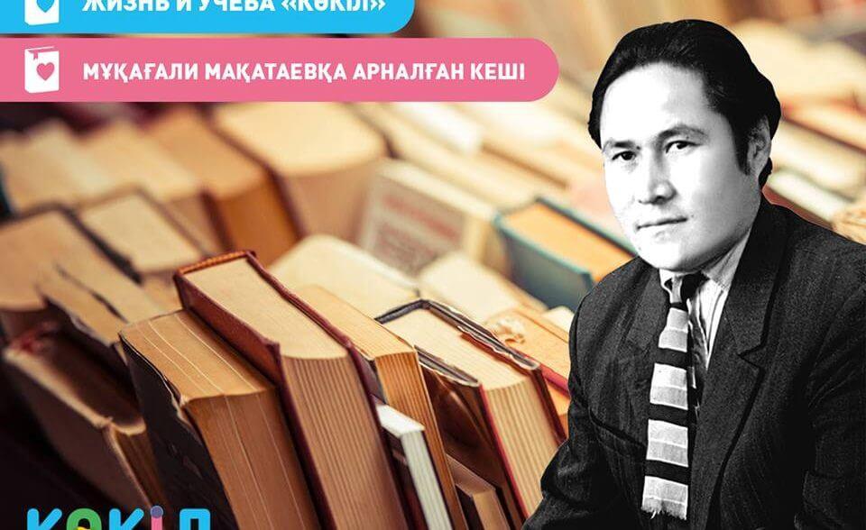 85-летие выдающегося поэта Мукагали Макатаева