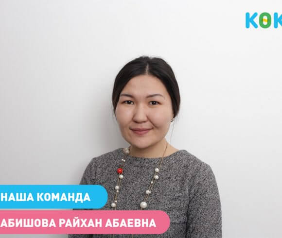 Учитель казахского языка