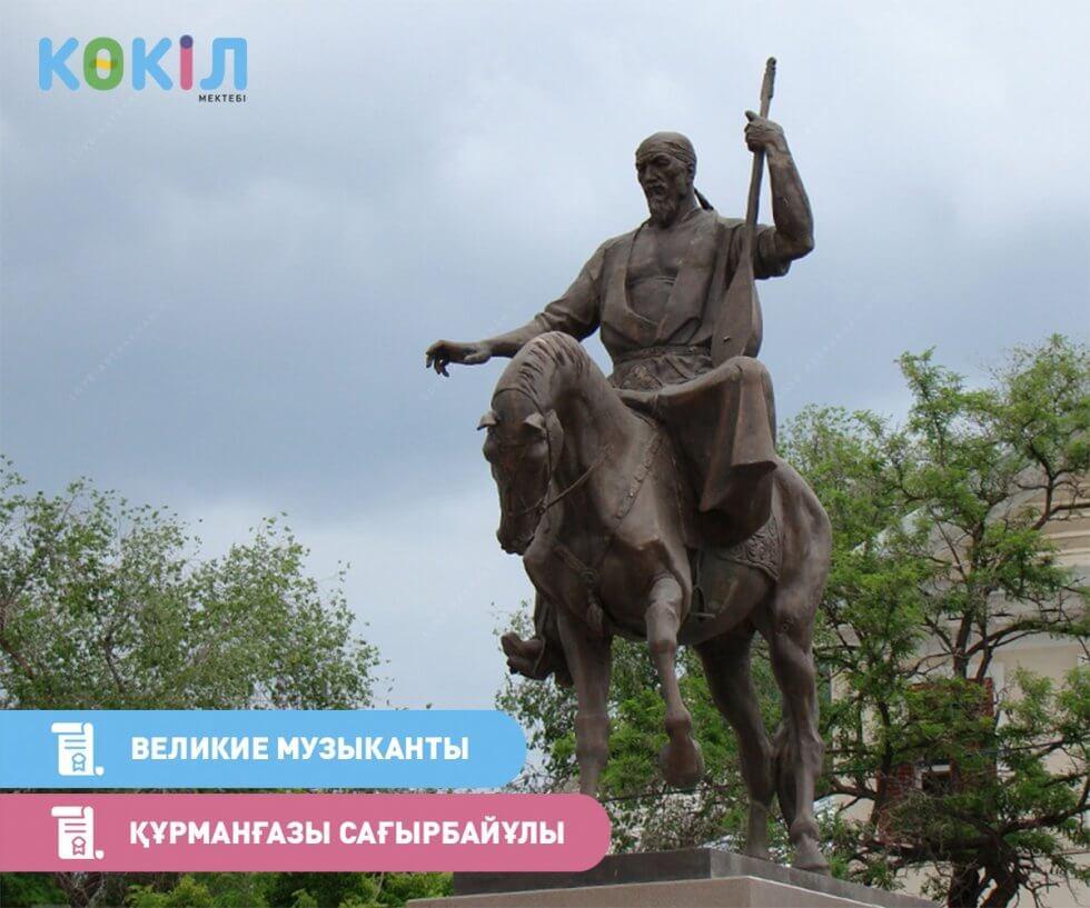 Құрманғазы Сағырбайұлы в Астрахане