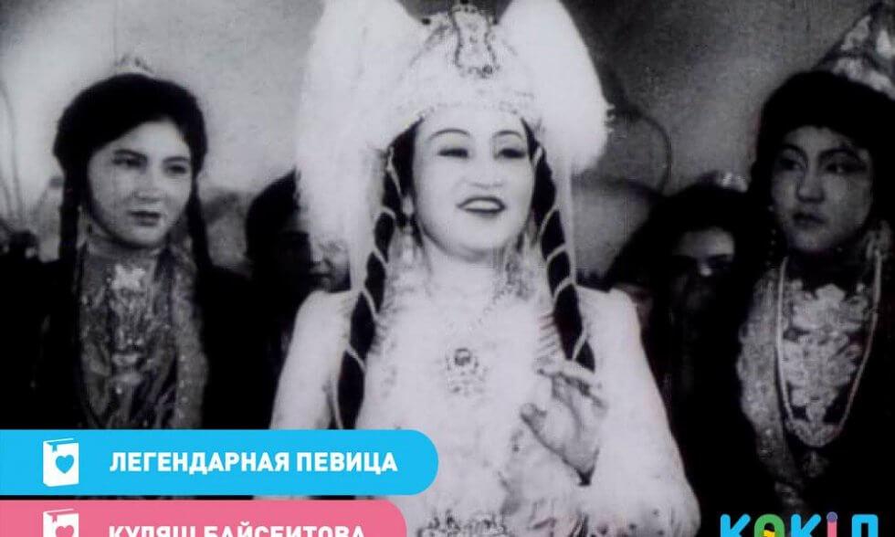 Күләш Жасынқызы Байсейітова