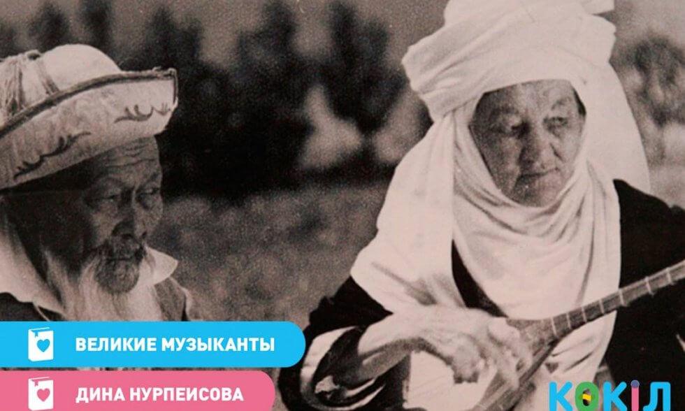 Дина Нұрпейісқызы