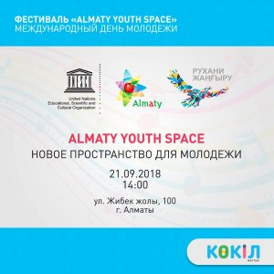 фестиваль Almaty Youth Space
