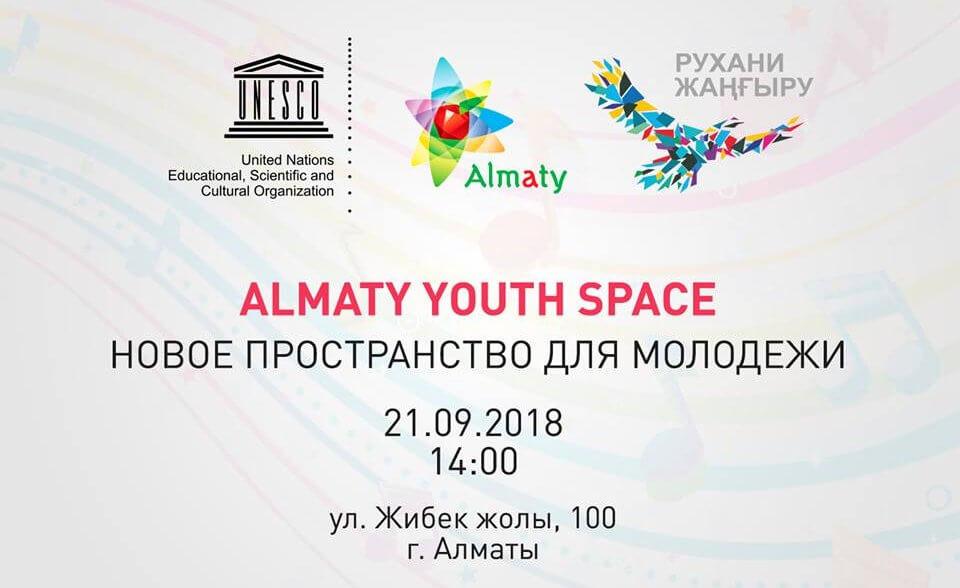 фестиваль Almaty Youth Space