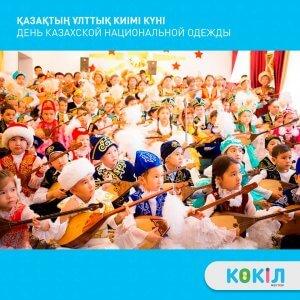 День казахской национальной одежды!
