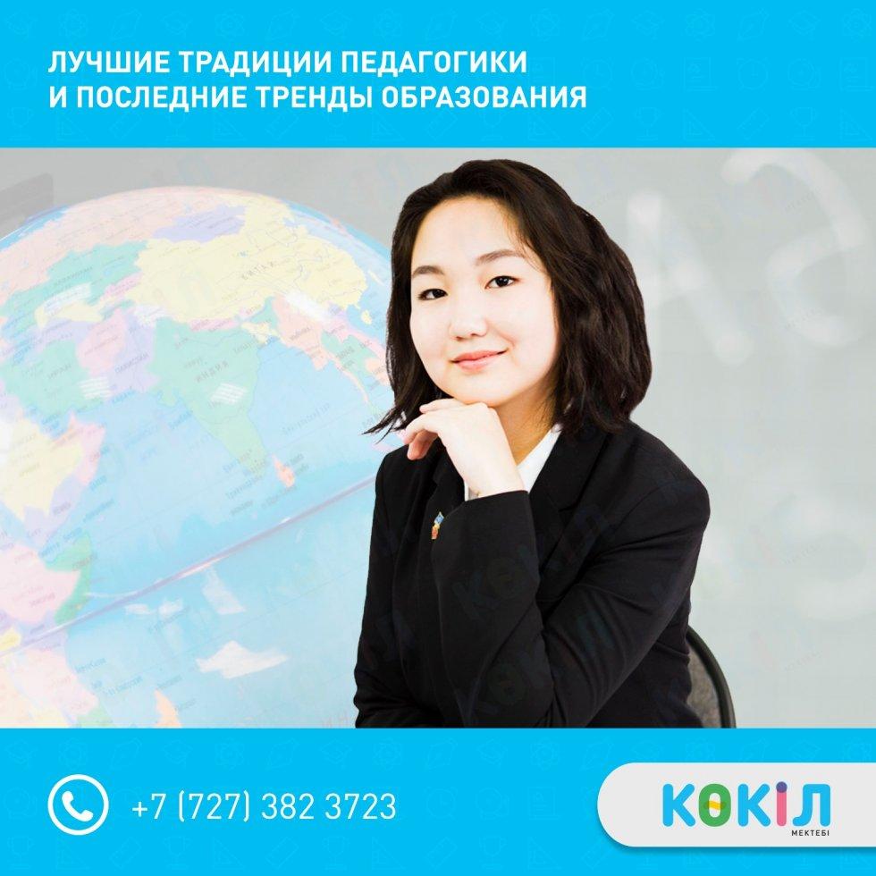 Элитная казахская школа «Көкіл» — это учебное учреждение буд…