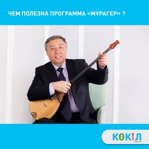 Обучение музыке по программе «Мұрагер» ведется с разрешения …