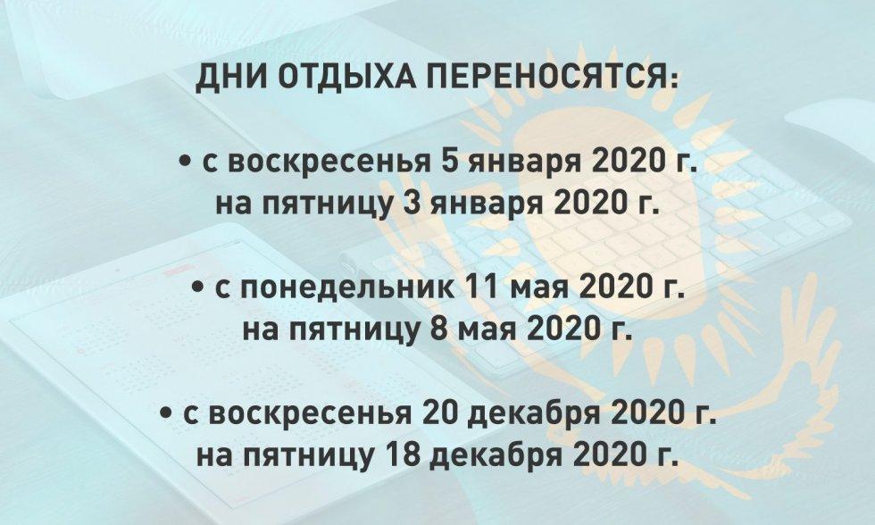 Қадірлі достар, сіздерді ҚР Үкіметінің 2020 жылы демалыс күн…