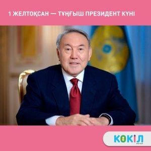 Қазақстан Республикасының Тұңғыш Президенті Күні құтты бол…
