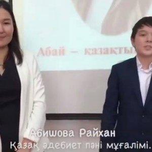 Посмотреть видео ««Көкіл» мектебі — Қазақ әдебиеті»
