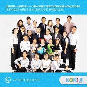 Школа «Көкіл» — это настоящий научно-творческий комплекс для…