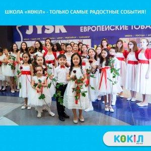 Школа «Көкіл» — это не просто занятия, но и многочисленные к…