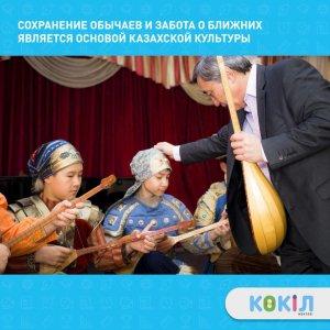 Культура казахского народа уникальна и неповторима. До сегод…