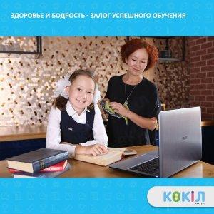Первая частная казахская школа «Көкіл» — это качественное об…