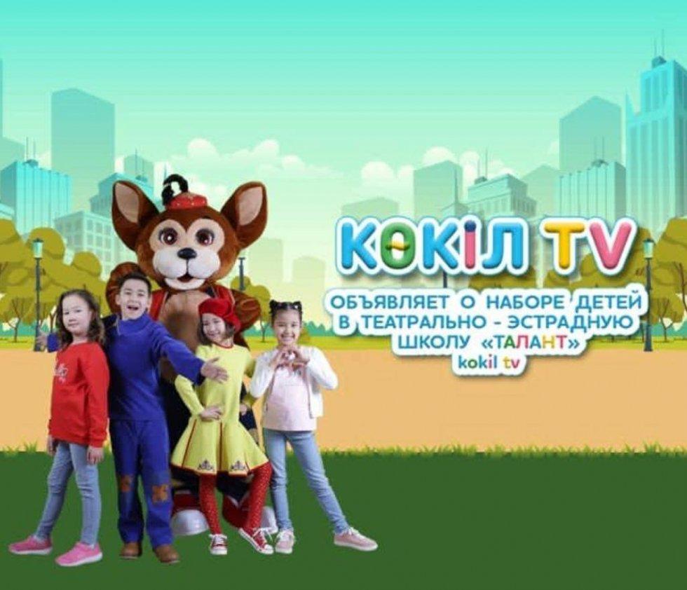 Kokil TV объявляет о наборе в театрально-эстрадную школу!…