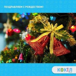 Поздравляем православных христиан Казахстана со светлым праз…