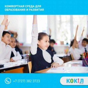 Частная казахская школа «Көкіл» — это не только общее образо…