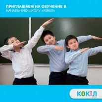 Начальная школа Көкіл…