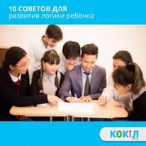 10 советов по развитию логического мышления ребёнка….