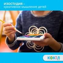 Изостудия в школе Көкіл…