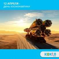 Международный день Космонавтики…