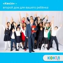 Каждый учебный год в частной казахской школе «Көкіл» начинае…