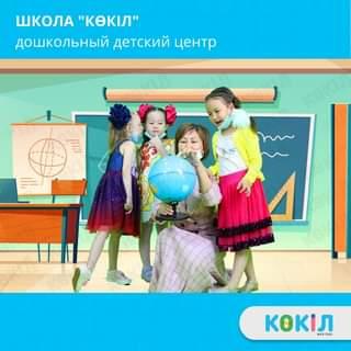 Первая частная казахская школа «Көкіл» — это не просто средн…