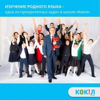 Первая частная казахская школа «Көкіл» — это не просто качес…
