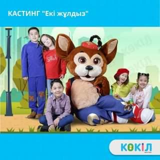 «Көкіл Production» «Екі жұлдыз» бағдарламасына арнап кастинг…